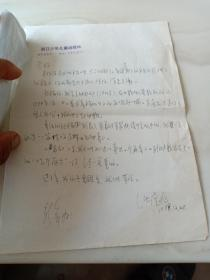 浙江省作家协会副主席,著名作家沈虎根 信札一页