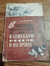 美帝国主义侵略苏维埃俄罗斯及其失败