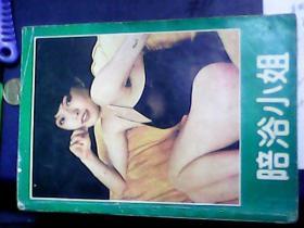 陪浴小姐(日式冷硬派代表作家生岛治郎重要作品)