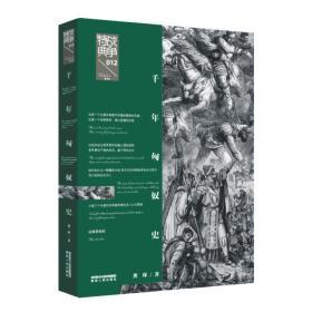 戰爭特典012:千年匈奴史