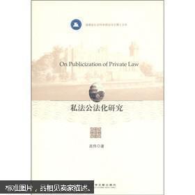 【正版】私法公法化研究