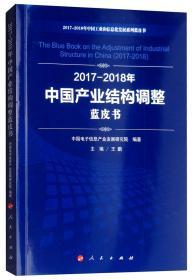 2017-2018年中国产业结构调整蓝皮书/中国工业和信息化发展系列蓝皮书