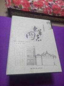 东华图志:北京东城史迹录 【上下册精装本】带函套