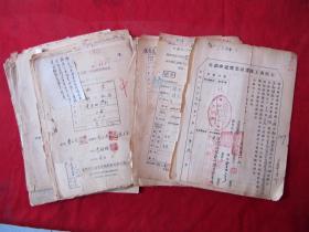 1952年太原工商局私营企业原始资料.16开72页