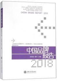 中国品牌报告 . 2018
