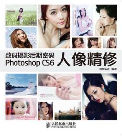 数码摄影后期密码Photoshop CS6人像精修