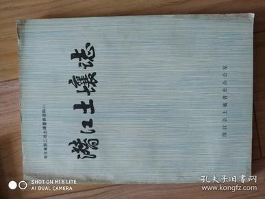 潜江土壤志            ------ 【包邮-挂】