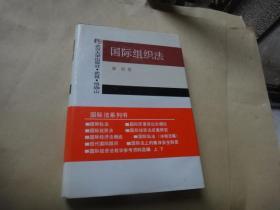 国际组织法/32开精装 仅印100册  (1993年一版一印)