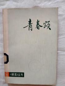 青春颂   (朝霞文艺丛刊)