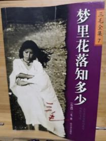 梦里花落知多少(三毛全集7)