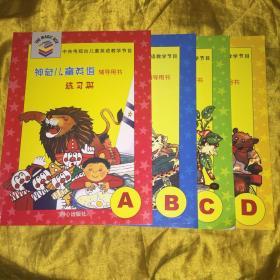 神奇儿童英语辅导用书练习册(A、B、C、D)4册