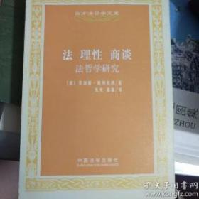【正版】法 理性 商谈:法哲学研究