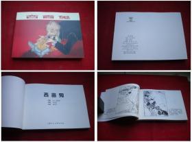《吝啬鬼》,32开胡克文绘,上海2018.11出版,5752号,连环画