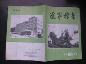 【创刊号】辽宁档案  1986