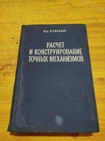 精密机构的计算和设计(俄文原版 见图)