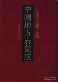 中国地方志集成 江西府县志辑(16开精装 全87册 原箱装)
