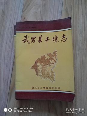 武昌县土壤志            ------ 【包邮-挂】