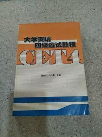 大学英语4级应试教程