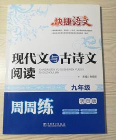 快捷语文 现代文与古诗文阅读周周练 九年级(活页版)