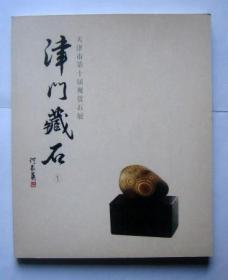 津门藏石(19幅硬版彩印)