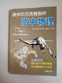 奥林匹克竞赛集粹.高中物理