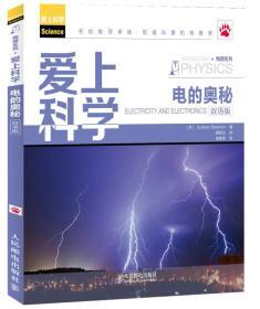 爱上科学·物理系列:电的奥秘(双语版)