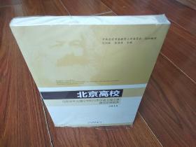 北京高校马克思主义理论力学科与思想政治理论课建设发展报告2014