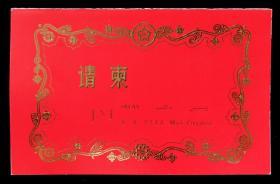 1993年首都少数民族各界人士迎春茶话会请柬