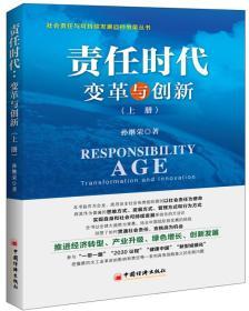 责任时代 变革与创新(2册)