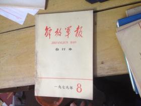 解放军报1979.8