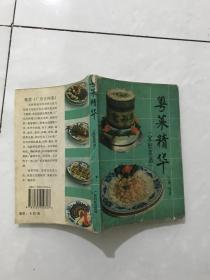 粤菜精华家庭菜谱