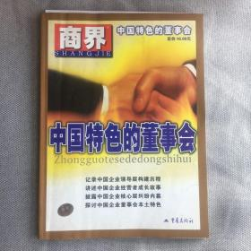 中国特色的董事会