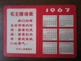 1967年毛主席语录双面月历卡片