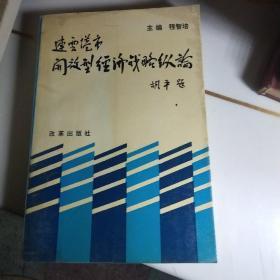 连云港开放型经济战略纵论