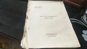 南京工业近代化与国内国际经济之关系(油印本)