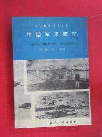 中国军事航空