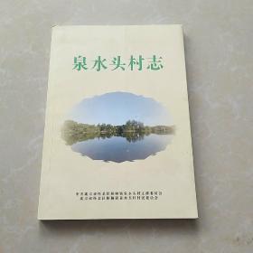 北京市怀柔区雁栖镇 泉水头村志