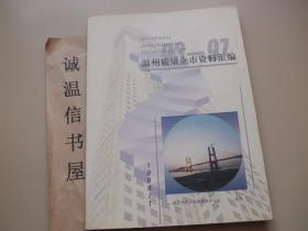 温州质量立市资料汇编1993-1997