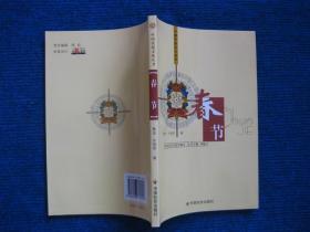 【中国民俗文化丛书】春节
