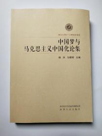 中国梦与马克思主义中国化论集