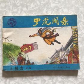 连环画玉娇龙之五罗虎闯亲(85年1版1印)