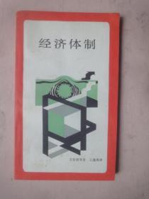 经济体制【1987年1版1印】
