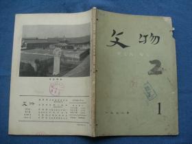 文物1978年第1期