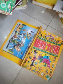 幽默大师1997年  2 3  4  5  6 双月刊 +1998年 1  2  3 +1994年 3   4  5   +1993年4  5 +1999年2 +2000年2 +幽默大师总第97--99期 +中国漫画 1996年1--12本 +中国漫画1998年1  2  3 7  8  9  10  11 12  +漫画月刊1998年1  7  8  9  10  11  12    44本合售