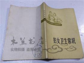 妇女卫生常识 莲花县新医药研究所 江西人民出版社 1972年2月 32开平装
