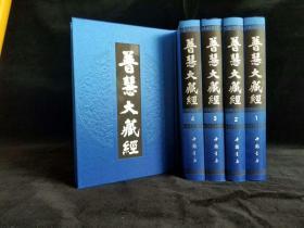 普慧大藏经  全42册  精装  现货