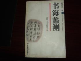 书海蠡测-西中文书法论文集 仅印3000册