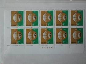 普30 环保 普通邮票 面值30分10连票带版名