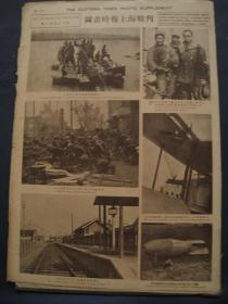 图画时报上海战刊 第798期 1932年2月28日出版 民国原版旧报纸 抗战史料