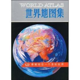 世界地图集(16开精装本 品好 正版现货 快速发出)